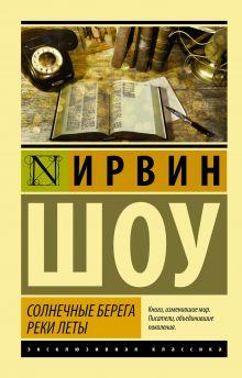 Шоу И. - Солнечные берега реки Леты обложка книги