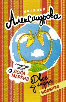 Александрова Наталья - Двое из ларца обложка книги