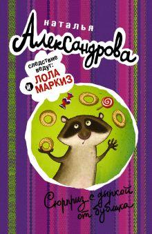 Александрова Наталья - Сюрприз с дыркой от бублика обложка книги