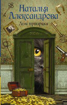 Александрова Наталья - Дом призрака обложка книги