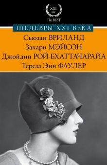 Рой-Бхаттачарайа Д., Мэйсон Захари, Фаулер Т., Вриланд С. - Шедевры XXI века обложка книги