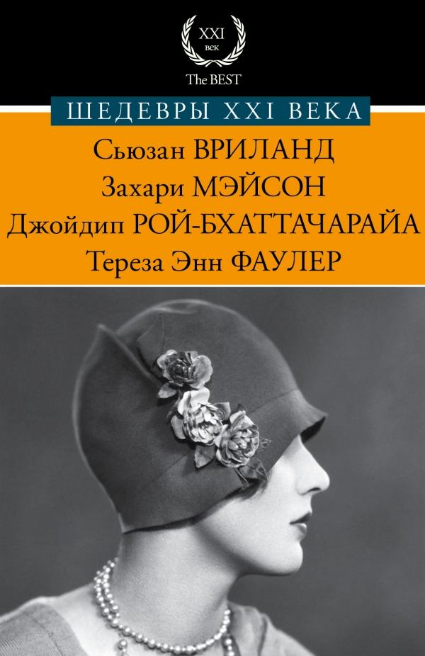 Шедевры XXI века Рой-Бхаттачарайа Д., Мэйсон Захари, Фаулер Т., Вриланд С.