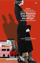 Голованивская М.К. - Кто боится смотреть на море' обложка книги