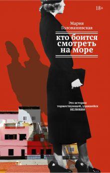 Голованивская М.К. - Кто боится смотреть на море обложка книги