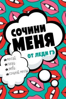 Леди Гэ - Сочини меня (второе оформление, яркая) обложка книги
