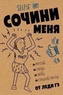Леди Гэ - Сочини меня обложка книги