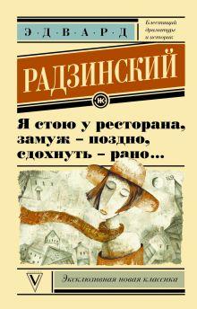 Радзинский Э.С. - Я стою у ресторана, замуж поздно - сдохнуть рано обложка книги