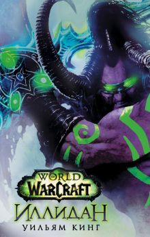 World of Warcraft. Иллидан обложка книги