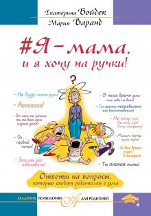 Бойдек Е.В. Варанд М. - #Я – мама, и я хочу на ручки! Ответы на вопросы, которые сводят родителей с ума обложка книги