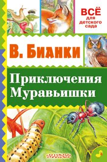 Бианки В.В. - Приключения Муравьишки обложка книги