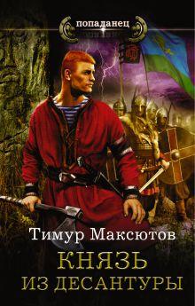Максютов Т.Я. - Князь из десантуры обложка книги