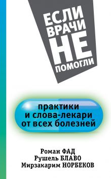 Норбеков М.С., Фад Р., Блаво Р. - Практики и слова-лекари от всех болезней обложка книги