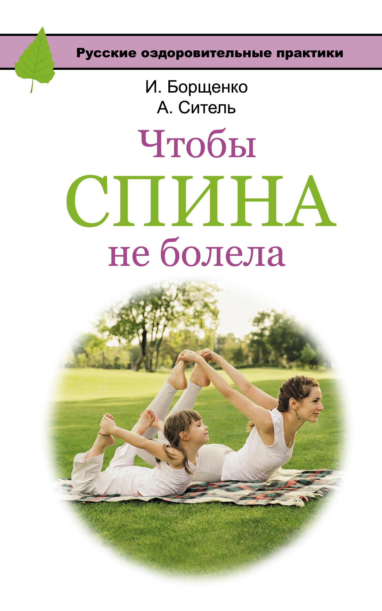 Чтобы спина не болела ( Борщенко И.А., Ситель А.Б.  )