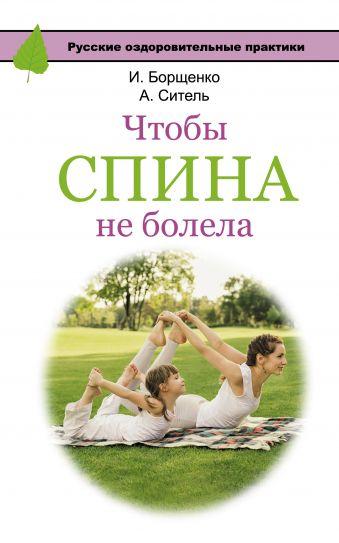 Чтобы спина не болела Борщенко И.А., Ситель А.Б.