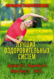 Большая энциклопедия лучших оздоровительных систем обложка книги