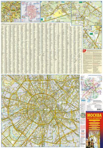 Карта автодорог. Москва. 2017 .