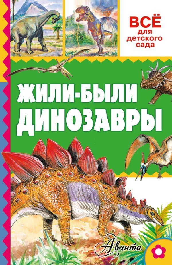 Жили-были динозавры Тихонов А.В.