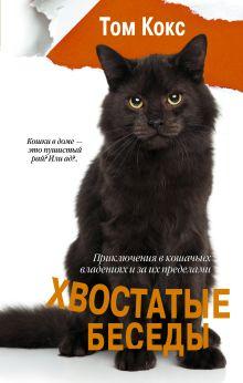 Кокс Т. - Хвостатые беседы. Приключения в кошачьих владениях и за их пределами обложка книги