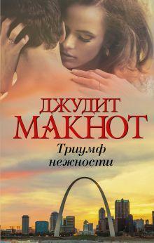 Макнот Д. - Триумф нежности обложка книги