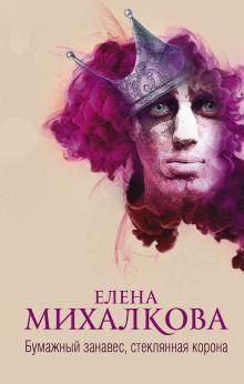Михалкова Е.И. - Бумажный занавес, стеклянная корона обложка книги