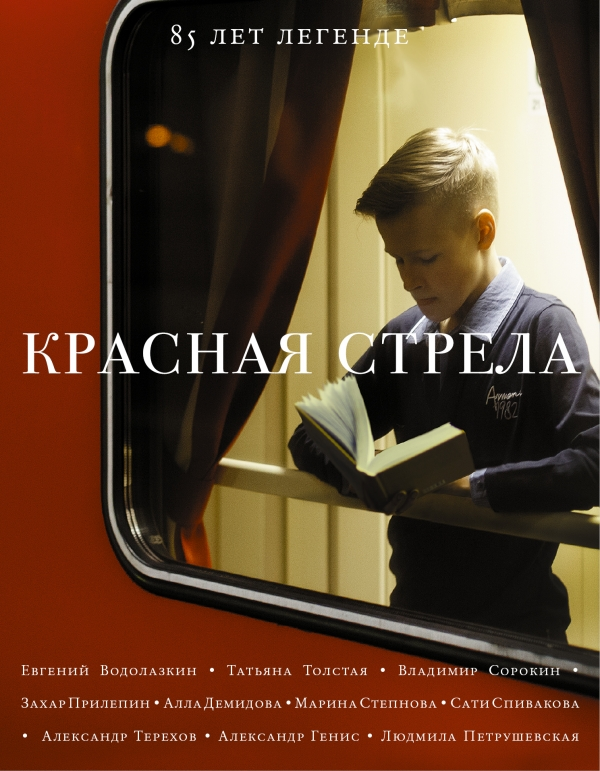 Красная стрела Прилепин Захар, Водолазкин Е.Г., Толстая Т.Н., Степнова М.Л.