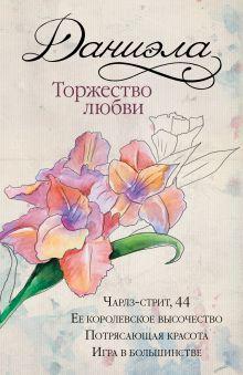 Даниэла Стил - Даниэла. Торжество любви обложка книги