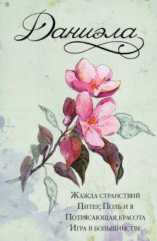 Стил Д. - Даниэла обложка книги