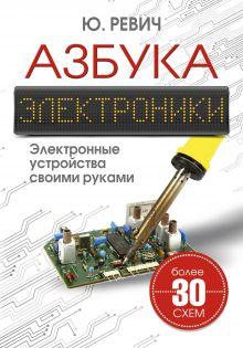 Ревич Ю.В. - Азбука электроники. Электронные устройства своими руками обложка книги