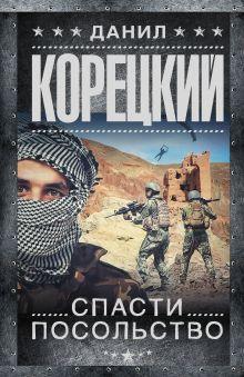 Корецкий Д.А. - Спасти посольство обложка книги