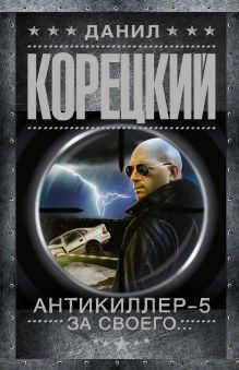 Корецкий Д.А. - Антикиллер-5 За своего обложка книги