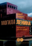 Ремник Дэвид - Могила Ленина' обложка книги