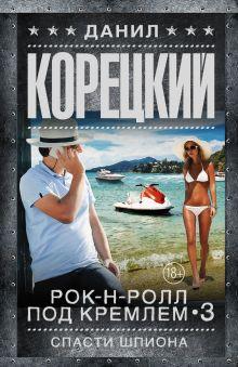 Корецкий Д.А. - Спасти шпиона обложка книги
