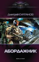 Султанов Д.И. - Абордажник' обложка книги