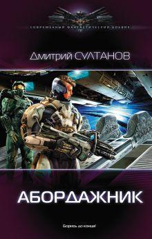 Султанов Д.И. - Абордажник обложка книги