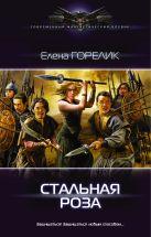 Горелик Елена - Стальная роза' обложка книги