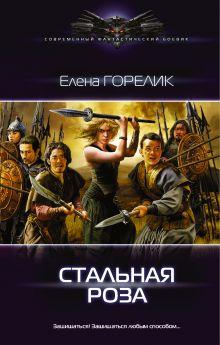 Горелик Елена - Стальная роза обложка книги