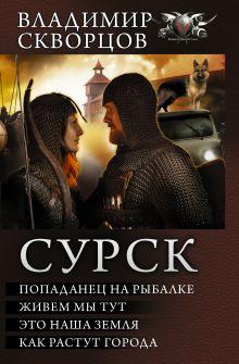 Сурск обложка книги