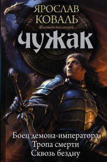 Коваль Ярослав - Чужак обложка книги