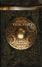 Толстой А.Н. - Князь Серебряный' обложка книги