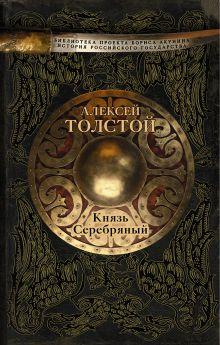 Толстой А.Н. - Князь Серебряный обложка книги