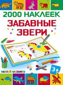 Глотова В.Ю. - Забавные звери обложка книги