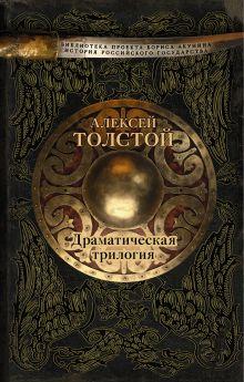 Толстой А.К. - Драматическая трилогия обложка книги