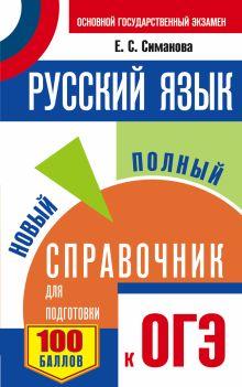 Симакова Е.С. - ОГЭ. Русский язык. Новый полный справочник для подготовки к ОГЭ обложка книги