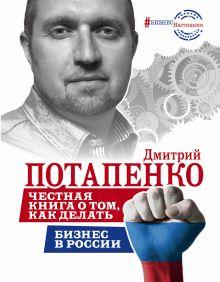 Потапенко Д.В. - Честная книга о том, как делать бизнес в России обложка книги