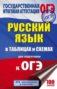 Текучева И.В. - ОГЭ. Русский язык в таблицах и схемах. 5-9 классы обложка книги