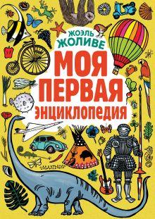 Жоливе Ж. - Моя первая энциклопедия обложка книги