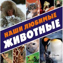 - Наши любимые животные обложка книги