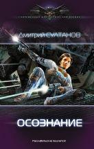 Султанов Д.И. - Осознание' обложка книги