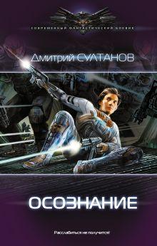 Султанов Д.И. - Осознание обложка книги