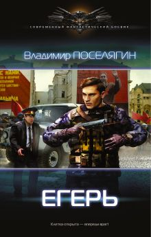 Поселягин В.Г. - Егерь обложка книги